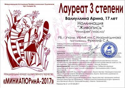 Лауреат 3 степени Валиуллина Арина