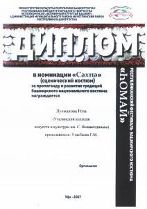 Лукманова Р_