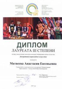 Матвеева А_