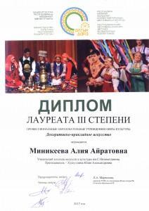 Миникеева А_