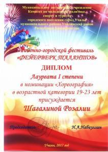 Шагалина Р_ лауреат 1 степени