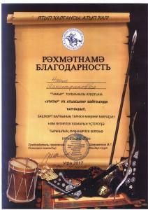 Шамсутдинов Н_ стрельба