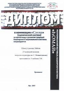 Шамсутдинова Л_