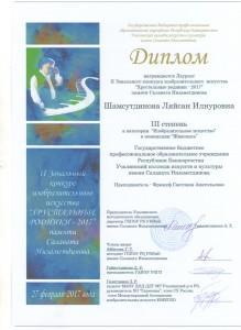 Шамсутдинова все