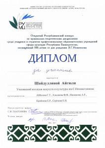 Шайдуллина А_ диплом за участие