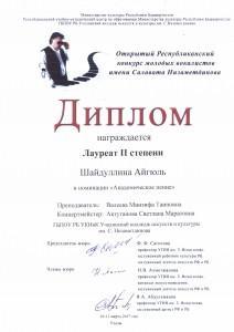 Шайдуллина А_ лауреат 2 степени