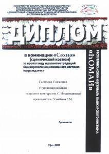 Салихова С_