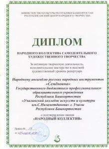 Семеновна