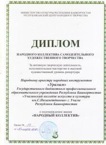 Уралым