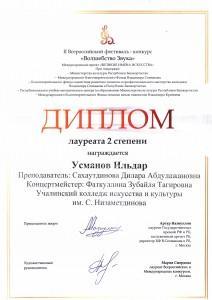 Усманов И_ ВЗ Лауреат 2 степени