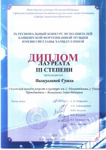 Валиуллина Г_ 3 место УГИИ