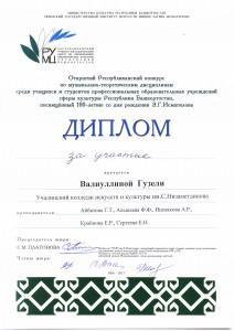 Ввалиуллина Г_ диплом за участие