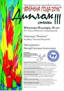 Юсупова Ильмира 3 место - ВГ-2016