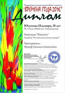Юсупова Ильмира диплом уч ВГ-2016