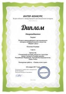 Юсупова Ильмира