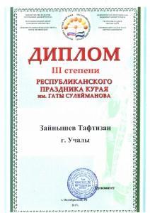 Зайнышев Т_Х_ Лауреат 3 степени