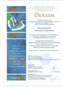 дуч Александрова