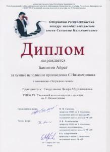 лучшее исполн-е Баязитов А.Р.