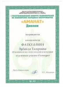 fatkullina-z-t-amanat