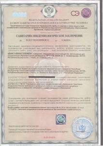 документы_Страница_4