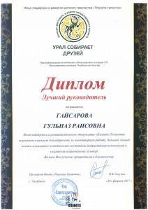 Гайсарова Г_Р_ лучш_ рук_