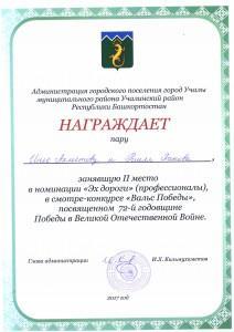 Ахметова-Ханов 2 место Вальс Победы