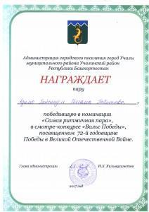 Гайсина-Габитов Вальс Победы
