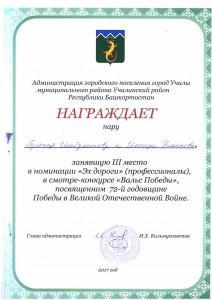Ишбулатова -Усманов 3 место Вальс Победы
