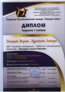 Муратова Э_Р_ Танцуем книгу Лауреат 1 степени