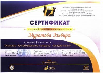 Сертификат Муратова Э_Р_