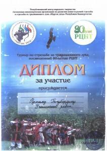 Тляубердин Р_Р_ 80-летию РЦНТ