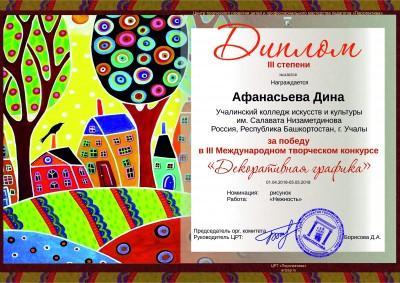 Афанасьева Дина_3 место