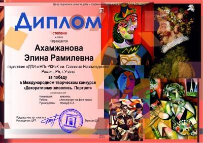 Ахамжанова