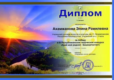 Ахамжанова Э - 1 место