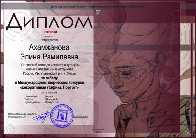 Ахамжанова Элина