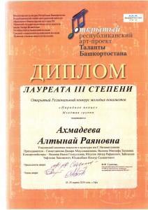 Ахмадеева А_ Диплом 3 степени