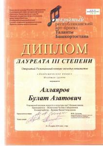 Аллаяров Б_ диплом 3 степени