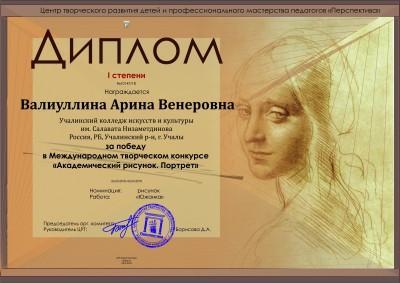 Арина Валиуллина-2