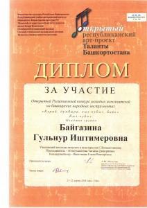 Байгазина Г_И_