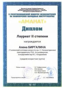 Биргалина А_ диплом 2 степени