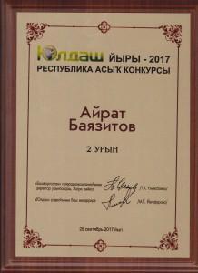 Диплом Юлдаш йыры 2017