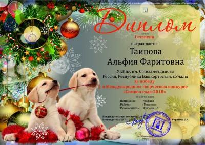 Диплом_Таипова_2018-01-31