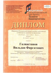 Галиастанов В_