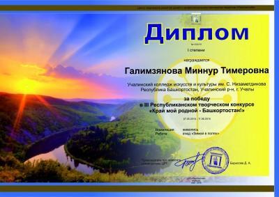 Галимзянова М - 1 место