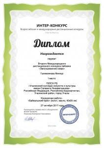 Галимзянова Миннур