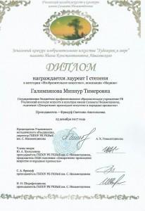 Галимзянова_2018-02-12_11-04-55