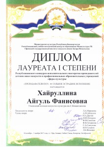 Хайруллина А_Ф_