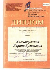 Хисматуллина К_