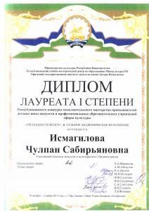 Исмагилова Ч_С_