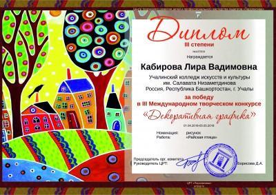Кабирова Лира_3 место